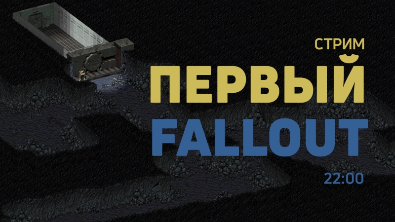 ☢️ СТРИМ • FALLOUT: A POST NUCLEAR ROLE PLAYING GAME