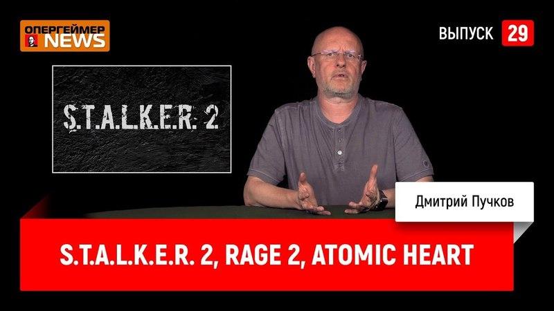 Опергеймер: S.T.A.L.K.E.R. 2, RAGE 2, Atomic Heart (Гоблин, Goblin, Дмитрий Пучков)
