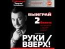 видео розыгрыша билетов на концерт РУКИ ВВЕРХ 5