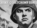 Михаил Калинкин - Служу Советскому Союзу