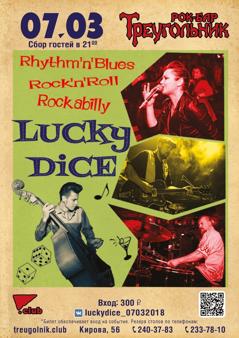 07.03 Lucky Dice в Треугольнике!
