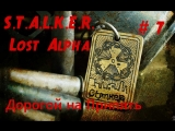 🔴S.T.A.L.K.E.R. Lost Alpha #7 🔴ПРОХОЖДЕНИЕ Дорогой на Припять 🔴