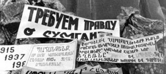cd77309a6d72 Погромы армян в Сумгаите стали «Чернобылем конфликта»  Томас де Ваал -  Rusarminfo