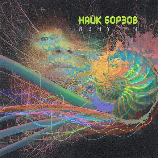 Найк Борзов альбом Изнутри (Deluxe Version)