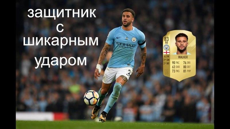 FIFA 18 \ Крутой Уокер