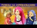 ЗАСЛУЖЕННАЯ ПОБЕДА НА СОРЕВНОВАНИЯХ Мультик Барби Школа Куклы Игрушки для девочек