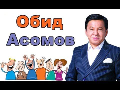 Обид Асомов(Obid Asomov).Юмористический концерт.Юмор,пародии,анекдоты,приколы.