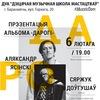 """6/02  альбом """"Дарогі"""" ў Баранавічах"""