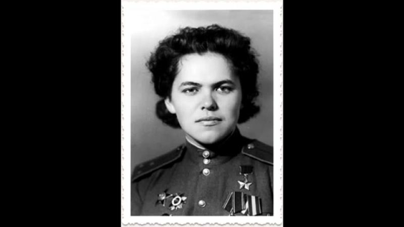 гашева руфина сергеевна подполковник Герой Советского Союза.