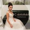 Свадебный салон С Любовью Свадебные платья Тверь