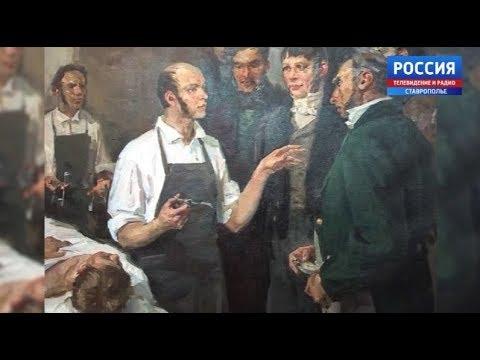 Гений со скальпелем. Какие события о Пирогове хранит Ставрополь