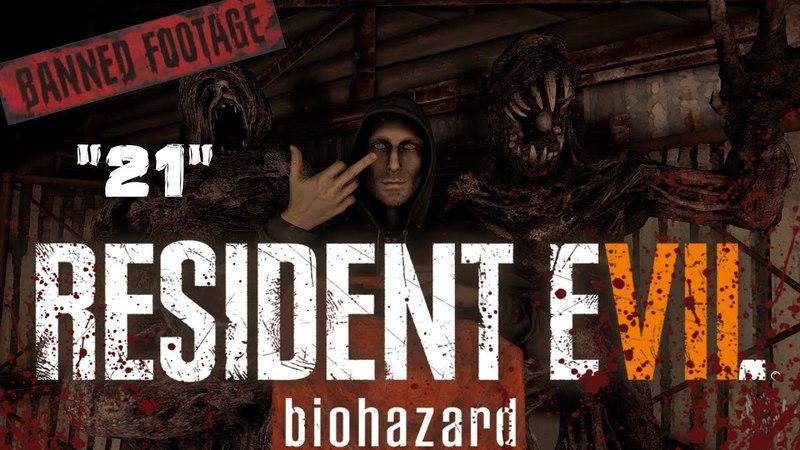 ⚠️ МЫ ТУТ НЕ НА ФИШКИ ИГРАЕМ \ Resident Evil VII: Banned Footage \ 11