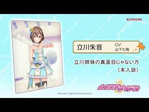 『ときめきアイドル』コミュイベントムービー ~立川朱音「しっくり1236