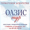 """Турагентство """"Оазис-Тур"""" г. Ставрополь"""