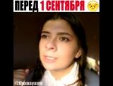 А кто ты перед 1-м сентября? 🥇🎗️⏰ Пиши в комментариях 👇 Отмечай друзей🕺💃 #devchata_vine Автор - themayame