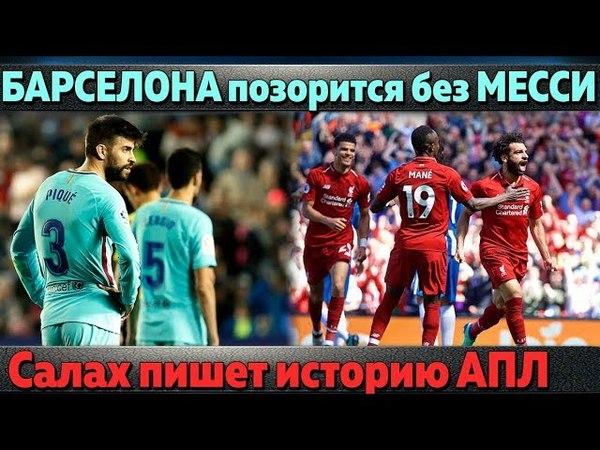Барселона опозорилась без Месси, Салах пишет историю АПЛ, провал Баварии, Ювентус снова чемпион