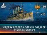 Розыгрыш футболок и премиум кораблей от группы World of Warships