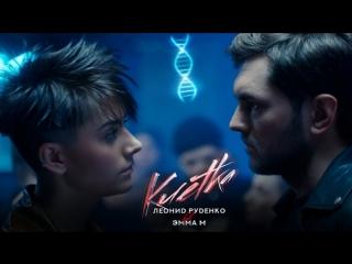 Премьера клипа! Леонид Руденко feat. ЭММА М - Клетка (29.03.2018) ft. и