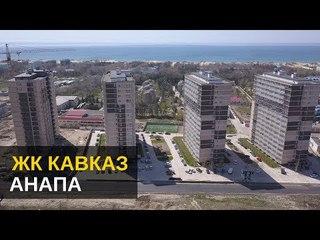 ЖК Кавказ ООО Меркурий-2. Рейтинг Новостроек Анапа