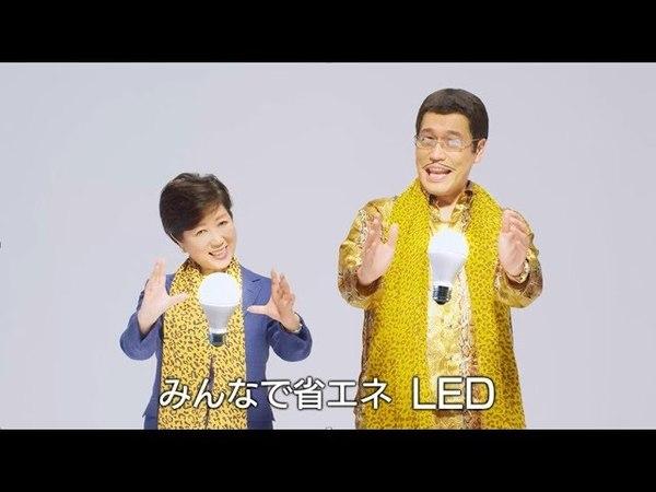LED省エネムーブメントPR動画(啓発版・60秒・日本語 Ver.)