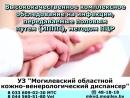 УЗ Могилевский областной кожно-венерологический диспансер. Обследование на инфекции, передаваемые половым путем (ИППП), методо