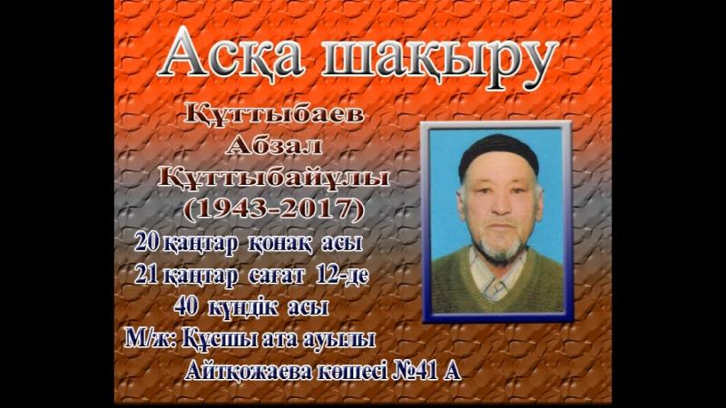 Асқа шақыру Құттыбаев Абзал Құттыбайұлы (1943-2017)