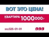 Квартира «Группы ЛСР» за 1 000 000 рублей