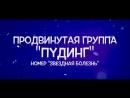 """ЦСТ """"Парадокс""""Продвинутая группа """"Пудинг""""  номер """"Звездная болезнь""""более 1 года занятий танцами"""