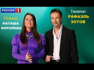 Телепат Рафаэль Зотов прочитал мысли певицы Наташи Королевой угадав номер телефона зрителя в зале!