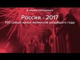 Россия вдохновляет