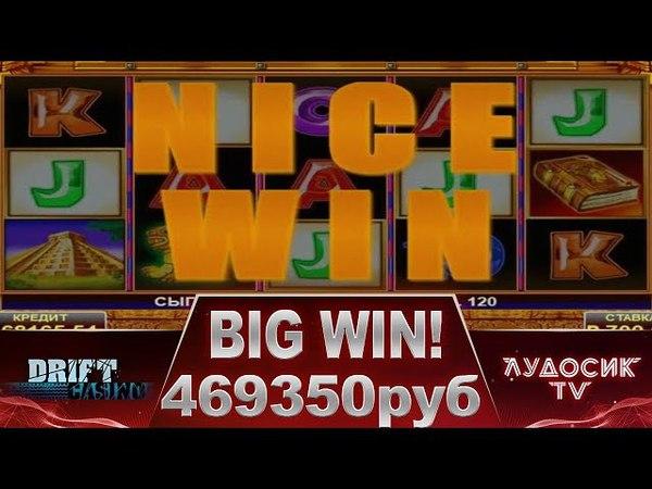 Big WIn в Book of Aztec Онлайн казино