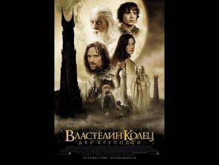 Властелин колец: Две крепости (2002) расширенная версия