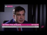 Анонс «Человек под Дождем»: Михаил Саакашвили