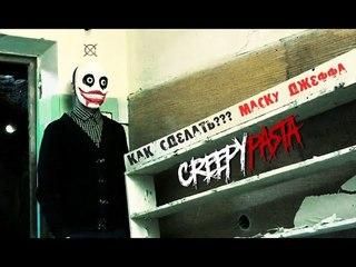 Как сделать маску Джеффа Убийцы из Крипипасты\Как я встретился с Джеффом в реальной жизни (2 часть)