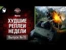 WoT Fan - развлечение и обучение от танкистов World of Tanks Трагедия в лицах - ХРН70 - от Mpexa World of Tanks