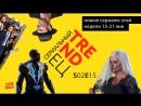 Сериальный TRENDец S02E15: Убийсто Версаче, Черная Молния, Британия (Кураж-Бамбей)