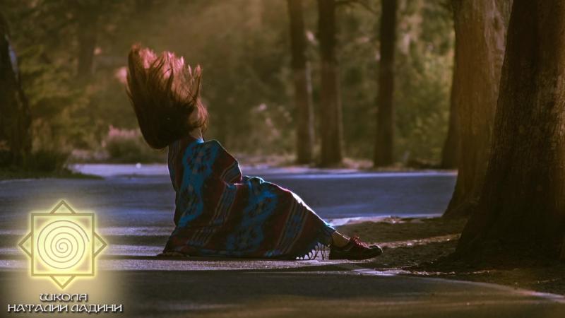 Наталия Ладини. Фрагмент медитации на 2 Код Судьбы.