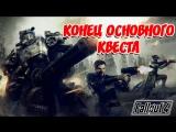 [XB1|RUS|ENG] Fallout 4: КОНЕЦ ОСНОВНОГО КВЕСТА