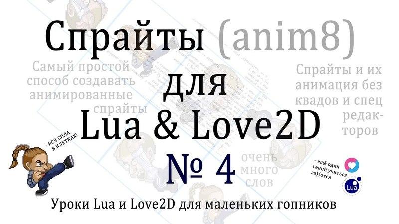 Спрайты Урок 4 на Lua и Love2D Библиотека anim8 самая простая анимация