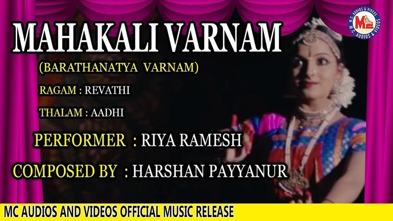 Mahakali Varnam Bharatanatyam Varnam Riya Ramesh Classical Dance