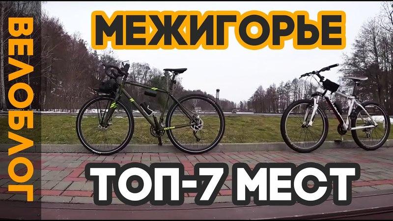 На велосипедах в Межигорье! ТОП-7 мест в парке