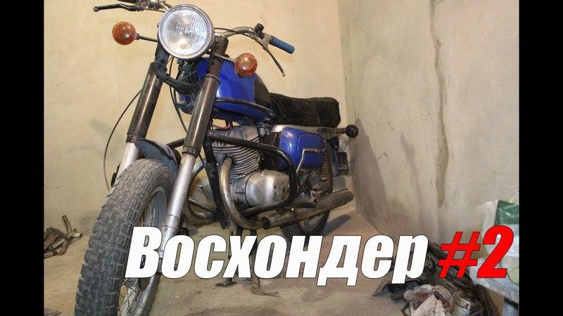 Восход 2М - Снова в стоке (почти) / Убираем колхоз