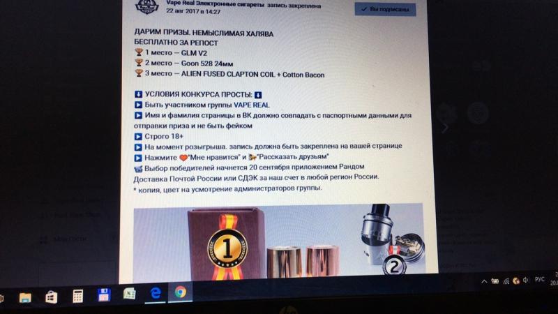Розыгрыш GLM от Vape Real