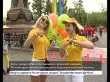 День города в Иркутске начался с большой утренней зарядки