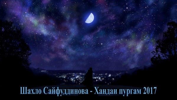 Шахло Сайфуддинова - Хандаи пургам 2017 _ Shakhlo Sayfuddinova - Handai purgam 2017