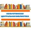 Кольчугинская Центральная библиотека