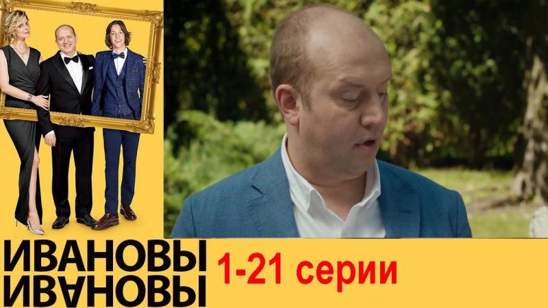 .Ивановы Ивановы 1 сезон 21 серия 20 11 10 12 2017 8 17 13 4 комедия 6 15 19 14 стс 16 5 7 9 3 2 18