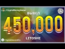 ЗА 5 ДНЕЙ СОБРАЛ 450 000 LITOSHI И ВЫВЕЛ НА FAUCETHUB