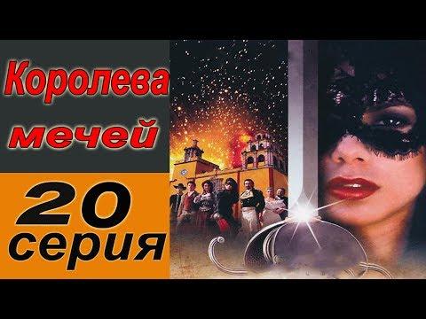 КОРОЛЕВА МЕЧЕЙ 20 серия из 22. (Приключения, боевики, вестерн)