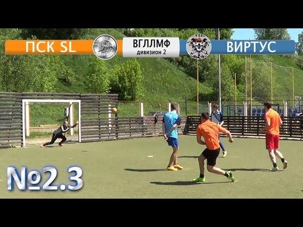 Дворовый футбольный турнир 5x5 (дивизион 2): 3 тур, ПСК SL - Виртус (с комментатором)